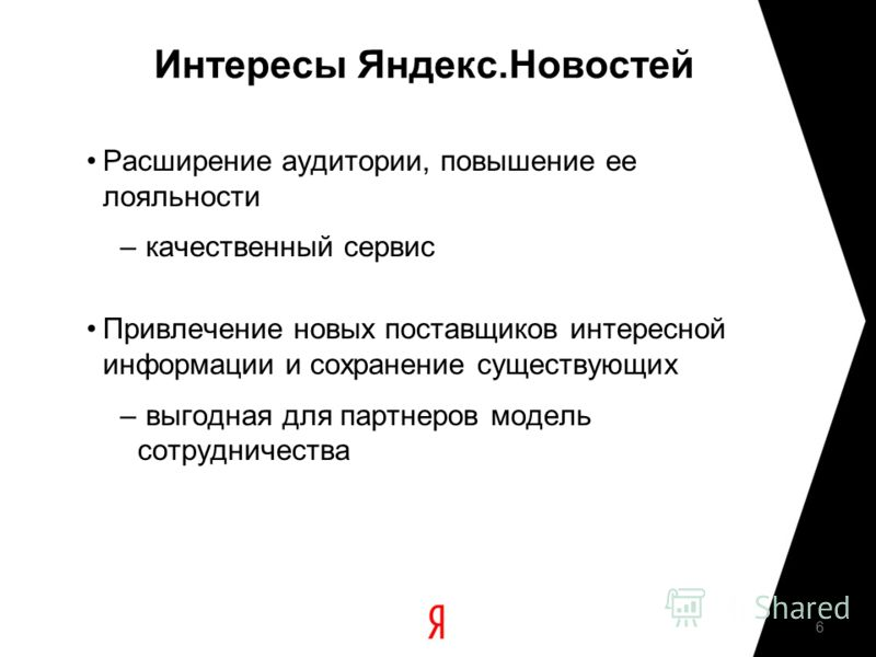 Интересы Яндекс.Новостей Расширение аудитории, повышение ее лояльности – качественный сервис Привлечение новых поставщиков интересной информации и сохранение существующих – выгодная для партнеров модель сотрудничества 6
