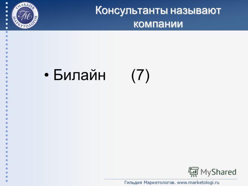Гильдия Маркетологов. www.marketologi.ru Консультанты называют компании Билайн (7)