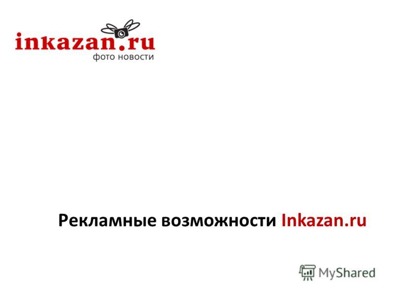 Рекламные возможности Inkazan.ru