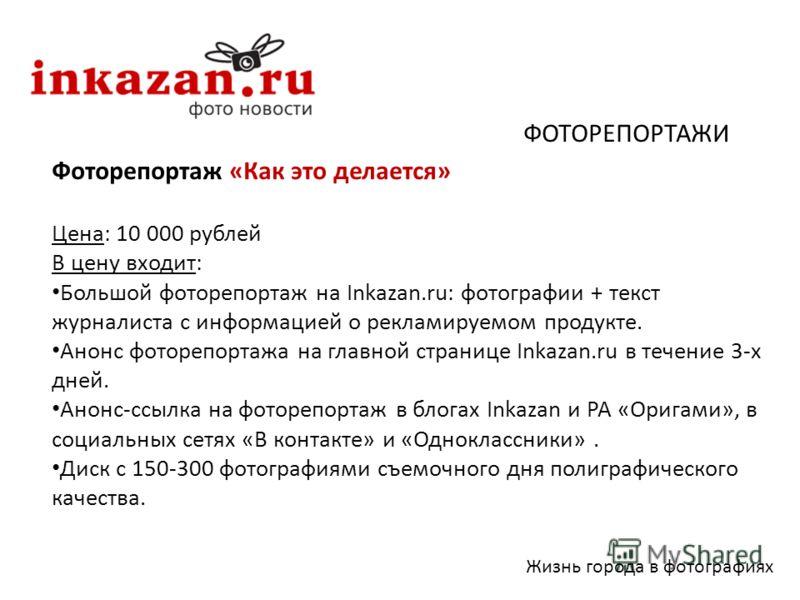 Цена: 10 000 рублей В цену входит: Большой фоторепортаж на Inkazan.ru: фотографии + текст журналиста с информацией о рекламируемом продукте. Анонс фоторепортажа на главной странице Inkazan.ru в течение 3-х дней. Анонс-ссылка на фоторепортаж в блогах