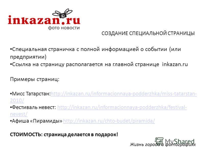 Специальная страничка с полной информацией о событии (или предприятии) Ссылка на страницу располагается на главной странице inkazan.ru Примеры страниц: Мисс Татарстан:http://inkazan.ru/informacionnaya-podderzhka/miss-tatarstan- 2010/http://inkazan.ru