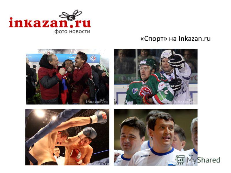 «Спорт» на Inkazan.ru