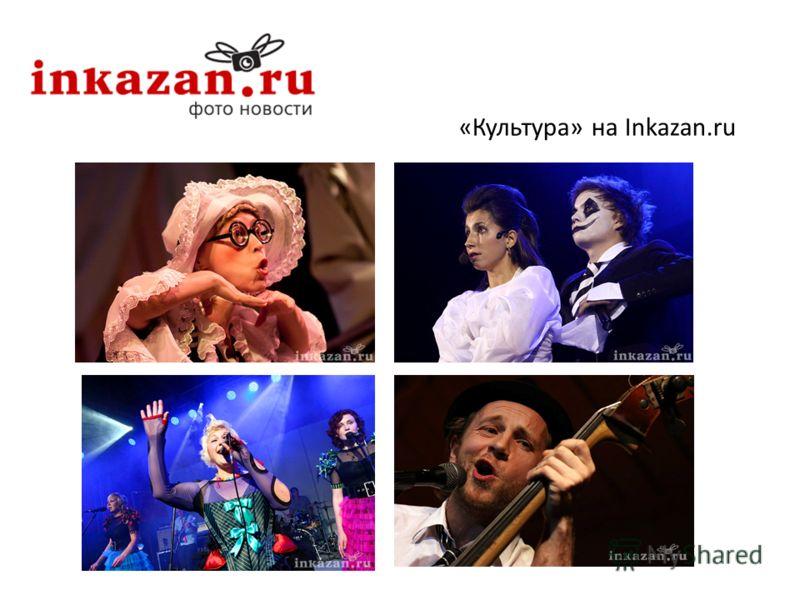«Культура» на Inkazan.ru