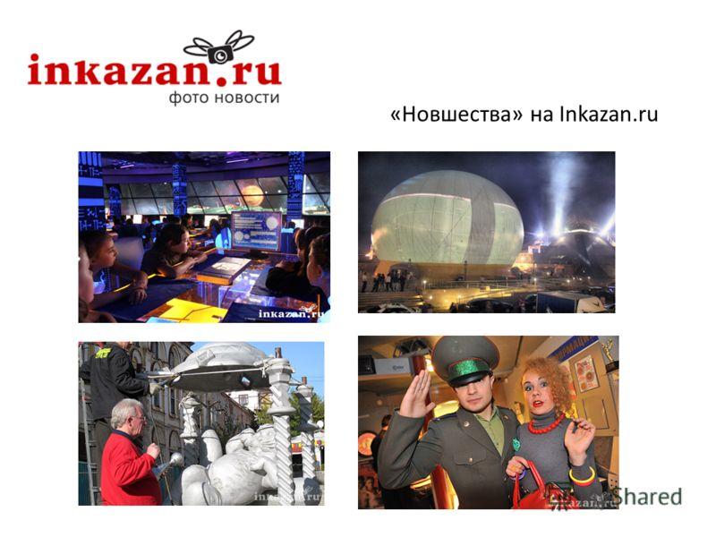 «Новшества» на Inkazan.ru