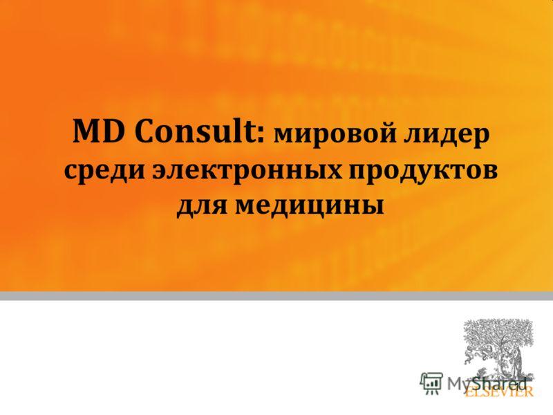 1 MD Consult: мировой лидер среди электронных продуктов для медицины