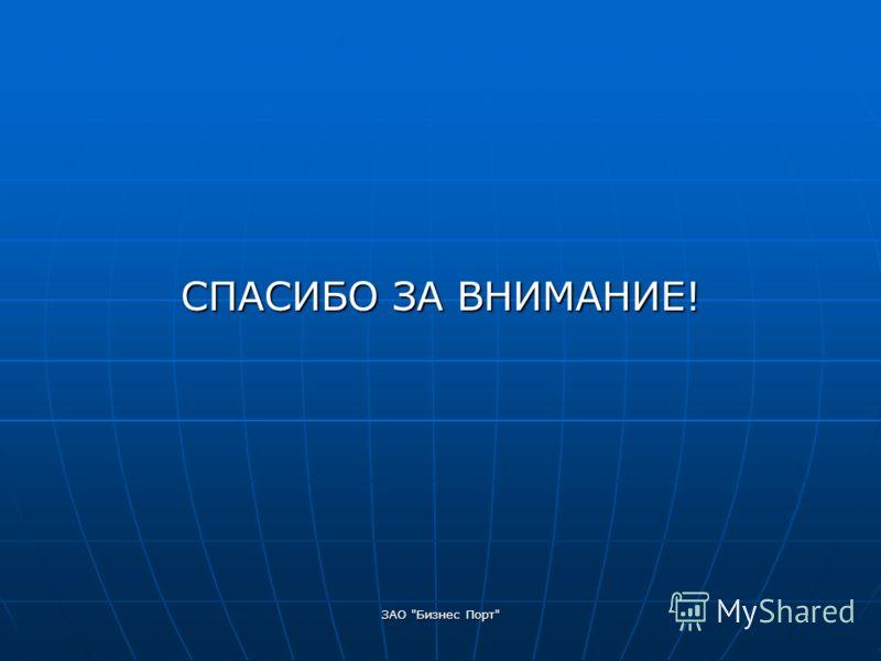 ЗАО Бизнес Порт СПАСИБО ЗА ВНИМАНИЕ!