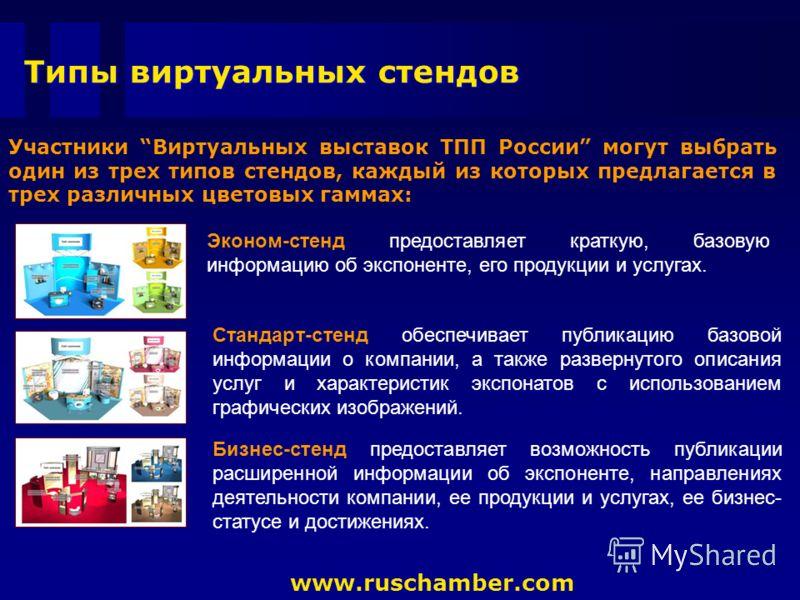 Участники Виртуальных выставок ТПП России могут выбрать один из трех типов стендов, каждый из которых предлагается в трех различных цветовых гаммах: Стандарт-стенд обеспечивает публикацию базовой информации о компании, а также развернутого описания у