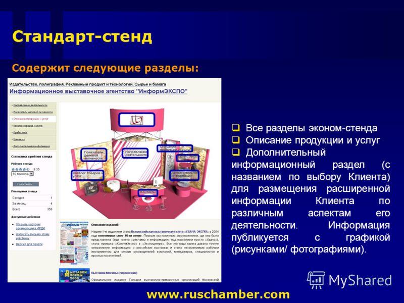 Стандарт-стенд www.ruschamber.com Содержит следующие разделы: Все разделы эконом-стенда Описание продукции и услуг Дополнительный информационный раздел (с названием по выбору Клиента) для размещения расширенной информации Клиента по различным аспекта