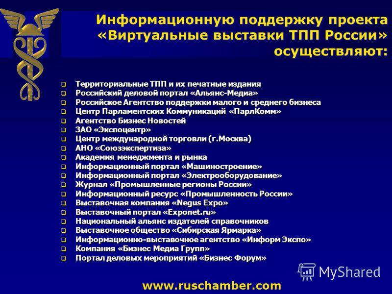 Территориальные ТПП и их печатные издания Территориальные ТПП и их печатные издания Российский деловой портал «Альянс-Медиа» Российский деловой портал «Альянс-Медиа» Российское Агентство поддержки малого и среднего бизнеса Российское Агентство поддер