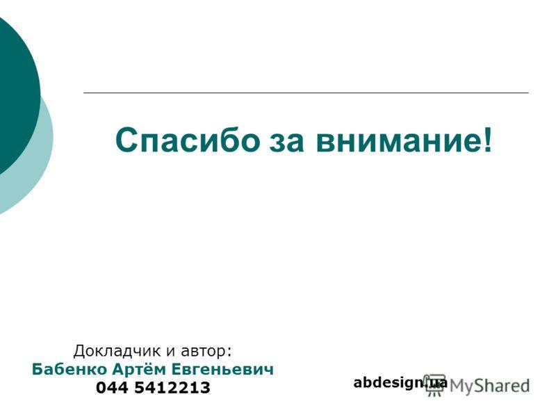 Спасибо за внимание! abdesign.ua Докладчик и автор: Бабенко Артём Евгеньевич 044 5412213