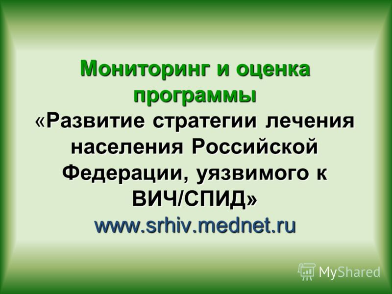 Мониторинг и оценка программы «Развитие стратегии лечения населения Российской Федерации, уязвимого к ВИЧ/СПИД» www.srhiv.mednet.ru