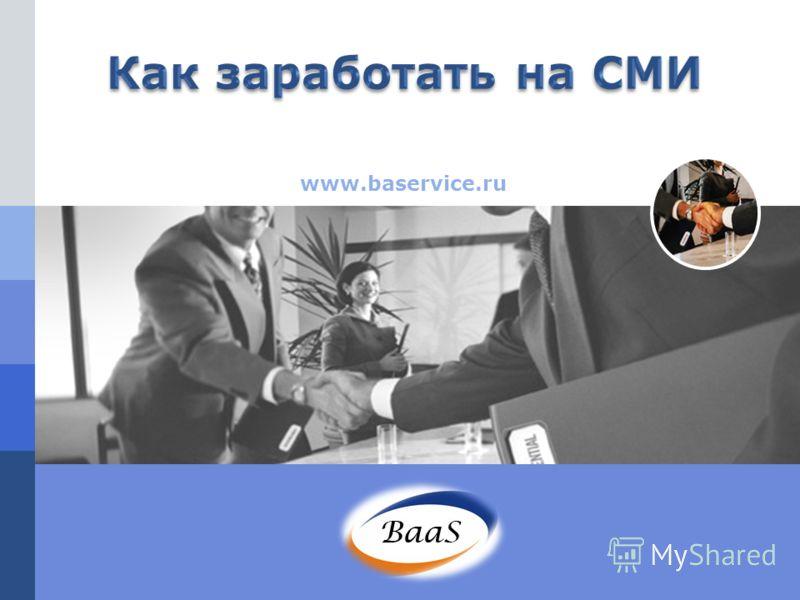 LOGO www.baservice.ru