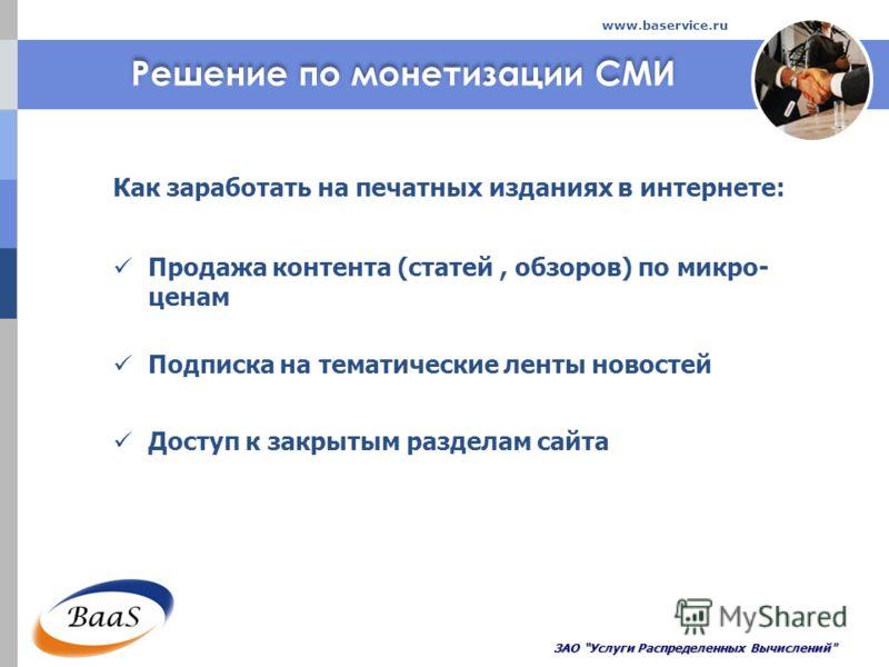 Решение по монетизации СМИ ЗАО Услуги Распределенных Вычислений