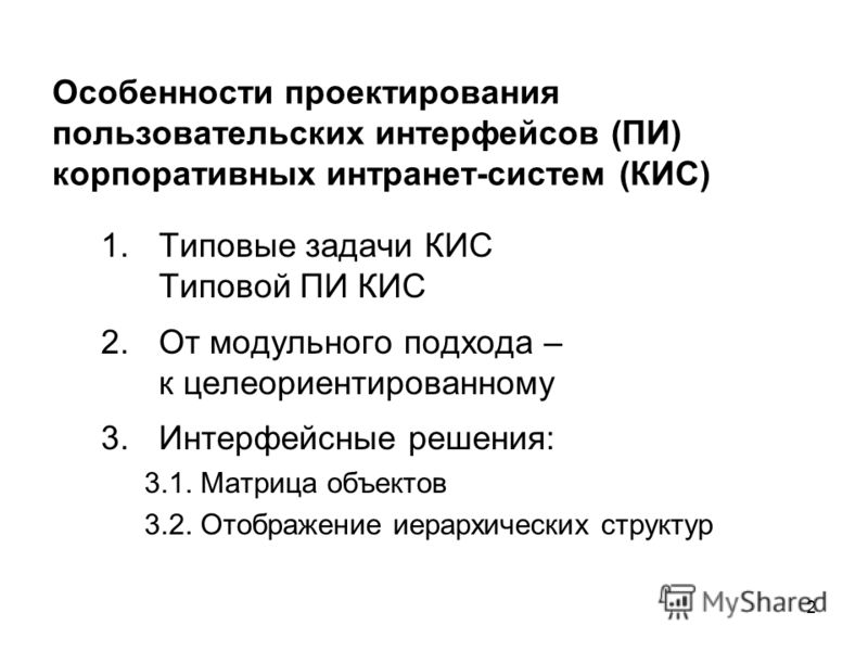 2 1.Типовые задачи КИС Типовой ПИ КИС 2.От модульного подхода – к целеориентированному 3.Интерфейсные решения: 3.1. Матрица объектов 3.2. Отображение иерархических структур Особенности проектирования пользовательских интерфейсов (ПИ) корпоративных ин