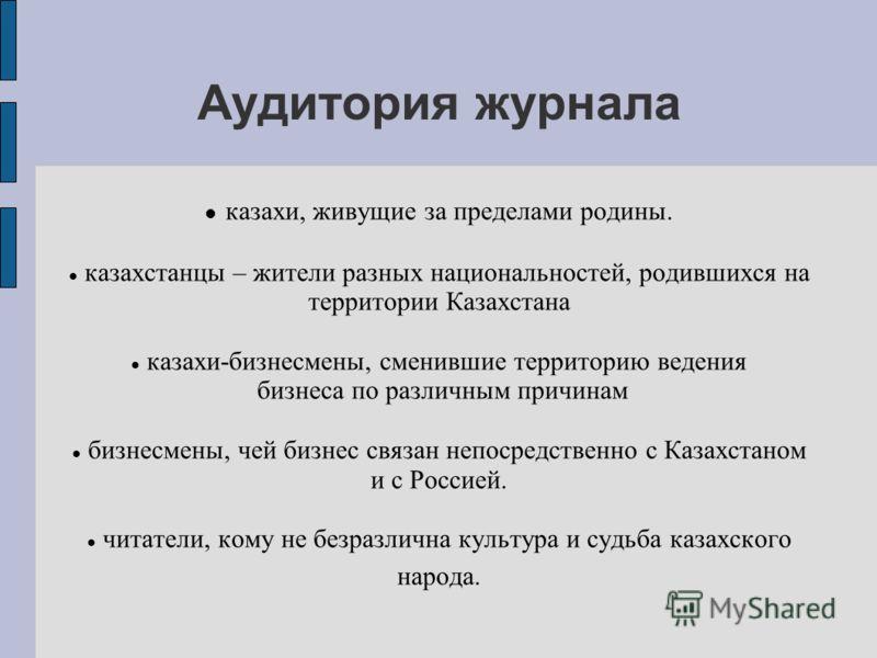 Аудитория журнала казахи, живущие за пределами родины. казахстанцы – жители разных национальностей, родившихся на территории Казахстана казахи-бизнесмены, сменившие территорию ведения бизнеса по различным причинам бизнесмены, чей бизнес связан непоср