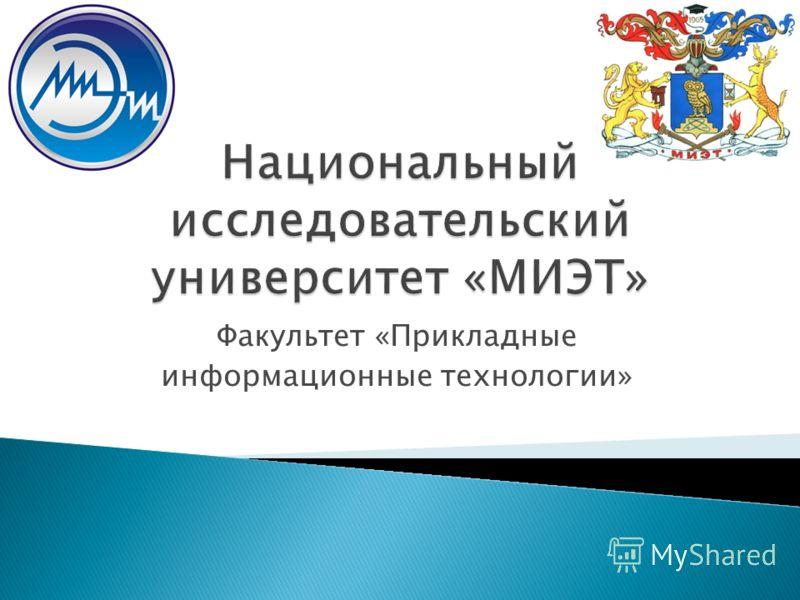 Факультет «Прикладные информационные технологии»