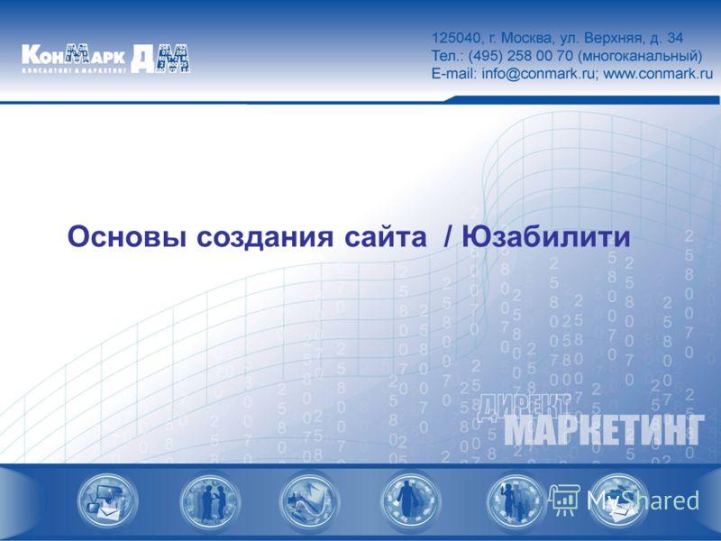 Основы создания сайта / Юзабилити