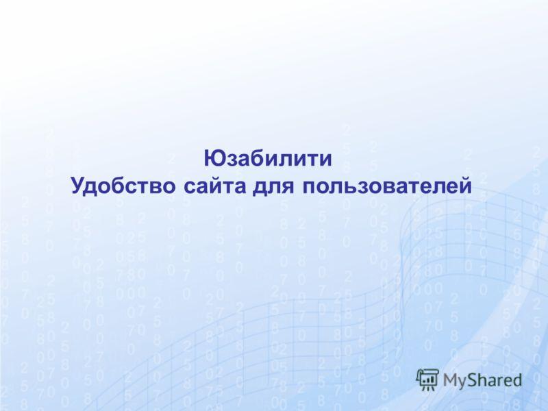 Юзабилити Удобство сайта для пользователей