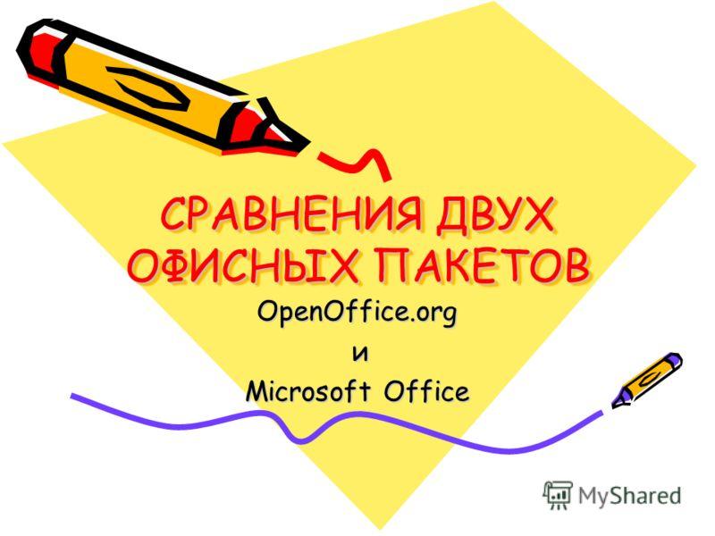 СРАВНЕНИЯ ДВУХ ОФИСНЫХ ПАКЕТОВ OpenOffice.org и Microsoft Office