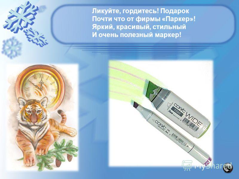 Ликуйте, гордитесь! Подарок Почти что от фирмы «Паркер»! Яркий, красивый, стильный И очень полезный маркер!