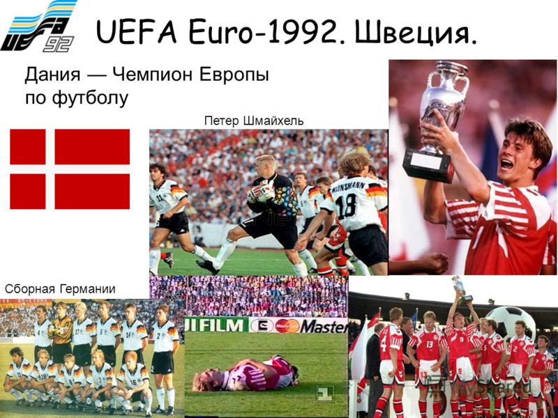 UEFA Euro-1992. Швеция. Сборная Германии Петер Шмайхель Дания Чемпион Европы по футболу