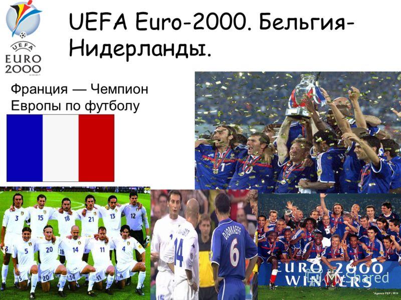 UEFA Euro-2000. Бельгия- Нидерланды. Франция Чемпион Европы по футболу