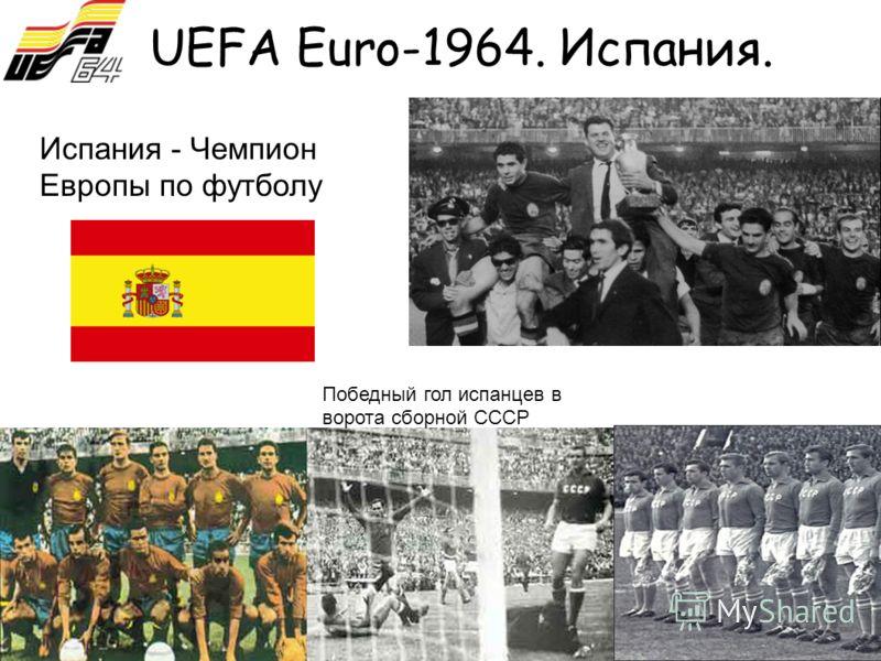 UEFA Euro-1964. Испания. Победный гол испанцев в ворота сборной СССР Испания - Чемпион Европы по футболу