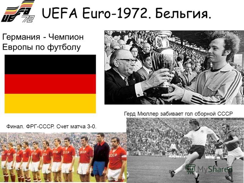 UEFA Euro-1972. Бельгия. Финал. ФРГ-СССР. Счет матча 3-0. Герд Мюллер забивает гол сборной СССР Германия - Чемпион Европы по футболу