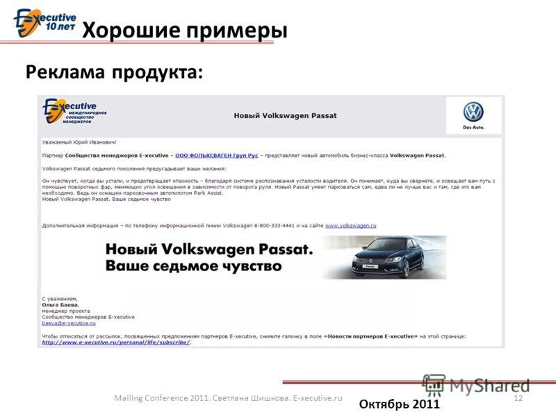 Октябрь 2011 Реклама продукта: Mailing Conference 2011. Светлана Шишкова. E-xecutive.ru12 Хорошие примеры