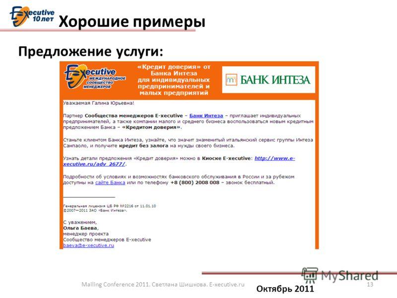 Октябрь 2011 Предложение услуги: Mailing Conference 2011. Светлана Шишкова. E-xecutive.ru13 Хорошие примеры