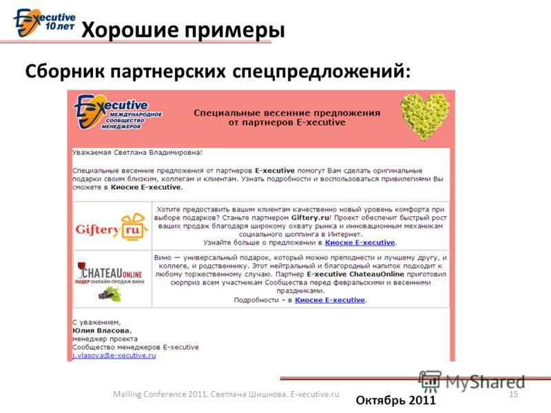 Октябрь 2011 Сборник партнерских спецпредложений: Mailing Conference 2011. Светлана Шишкова. E-xecutive.ru15 Хорошие примеры