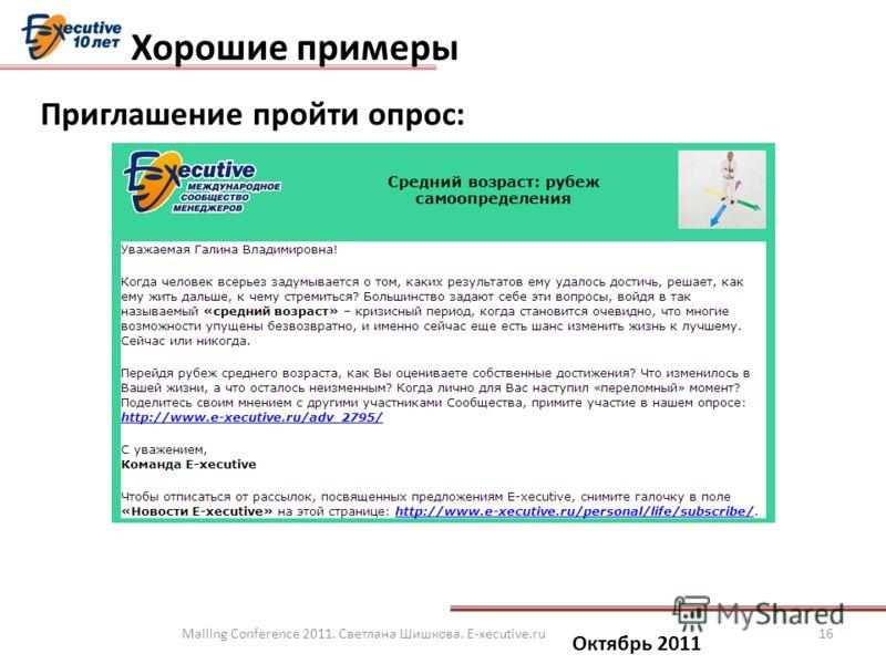 Октябрь 2011 Приглашение пройти опрос: Mailing Conference 2011. Светлана Шишкова. E-xecutive.ru16 Хорошие примеры