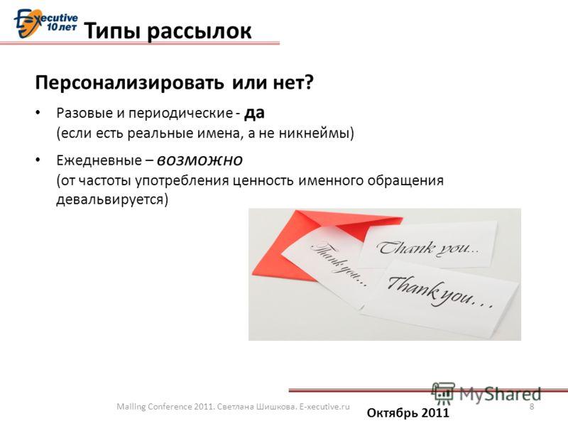 Октябрь 2011 Персонализировать или нет? Разовые и периодические - да (если есть реальные имена, а не никнеймы) Ежедневные – возможно (от частоты употребления ценность именного обращения девальвируется) Mailing Conference 2011. Светлана Шишкова. E-xec