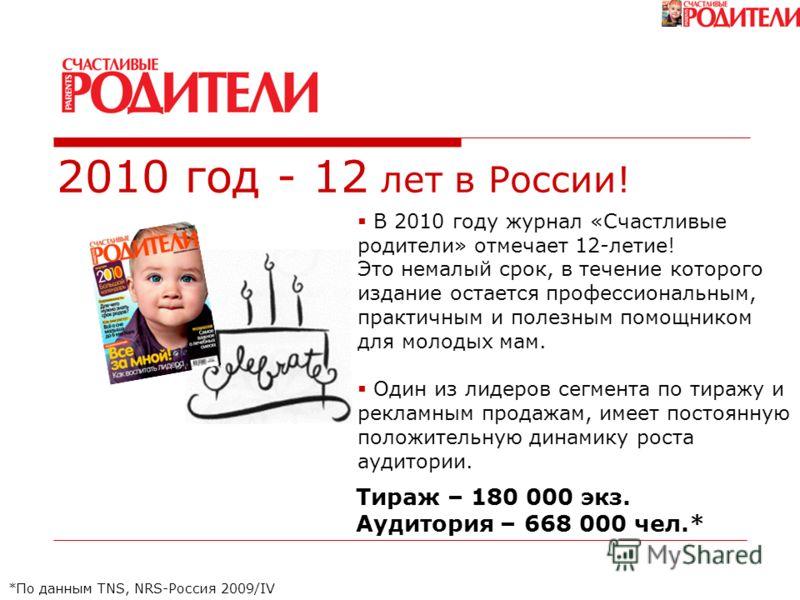 2010 год - 12 лет в России! В 2010 году журнал «Счастливые родители» отмечает 12-летие! Это немалый срок, в течение которого издание остается профессиональным, практичным и полезным помощником для молодых мам. Один из лидеров сегмента по тиражу и рек