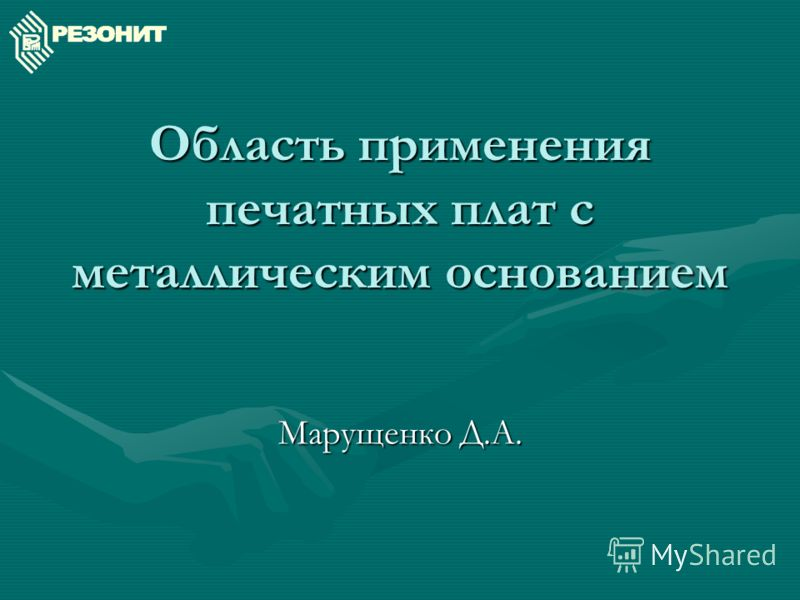 Область применения печатных плат с металлическим основанием Марущенко Д.А.