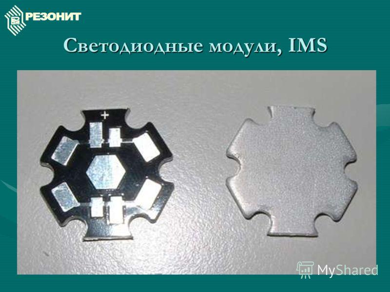Светодиодные модули, IMS