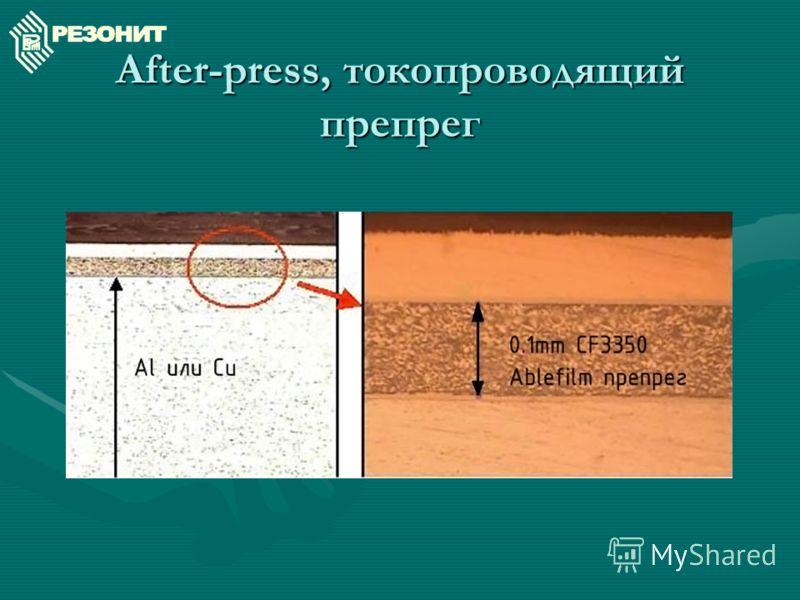 After-press, токопроводящий препрег