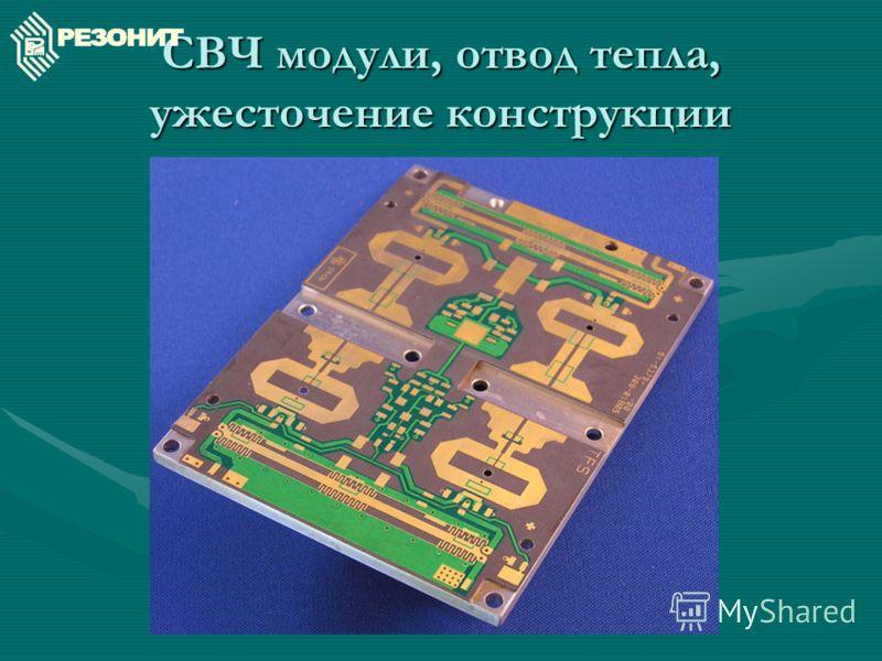 СВЧ модули, отвод тепла, ужесточение конструкции