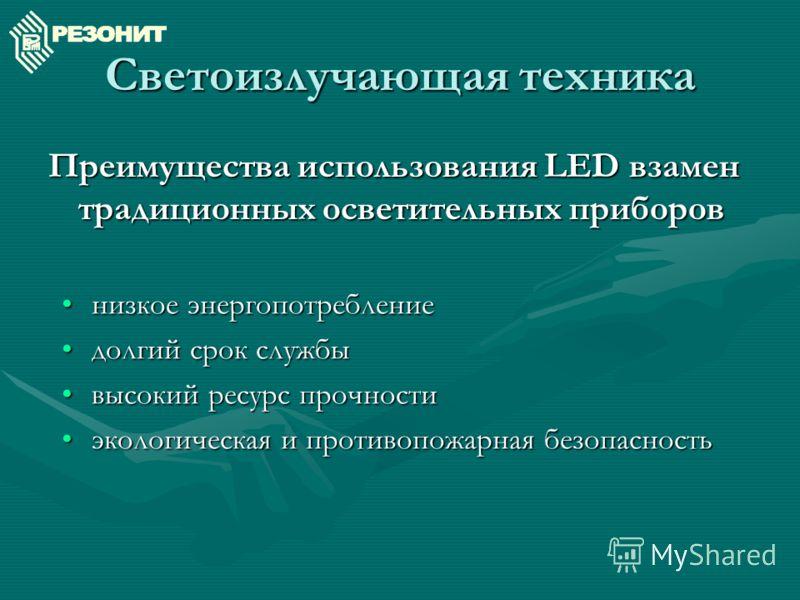 Светоизлучающая техника Преимущества использования LED взамен традиционных осветительных приборов низкое энергопотреблениенизкое энергопотребление долгий срок службыдолгий срок службы высокий ресурс прочностивысокий ресурс прочности экологическая и п