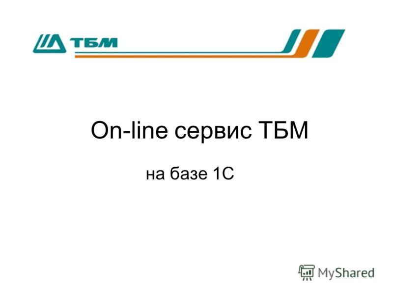 On-line сервис ТБМ на базе 1С