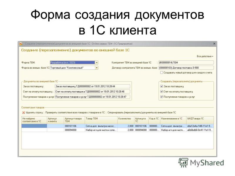Форма создания документов в 1С клиента