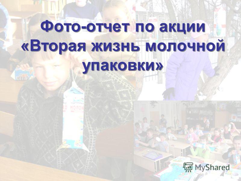 Фото-отчет по акции «Вторая жизнь молочной упаковки»