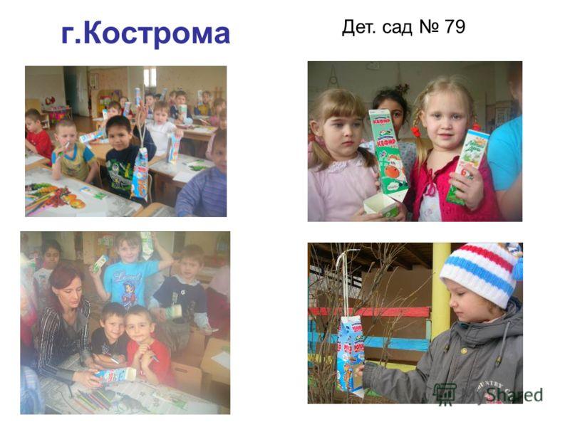 г.Кострома Дет. сад 79
