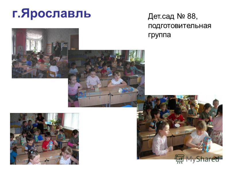 г.Ярославль Дет.сад 88, подготовительная группа