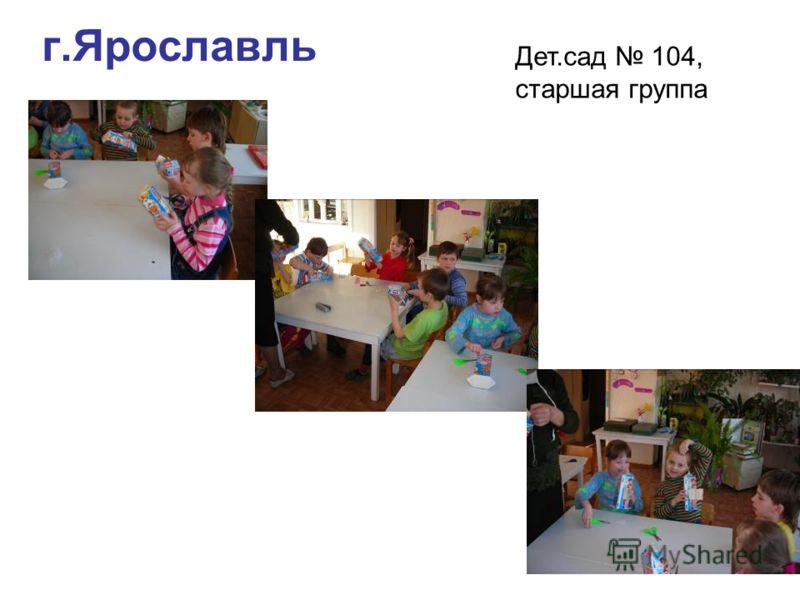 г.Ярославль Дет.сад 104, старшая группа