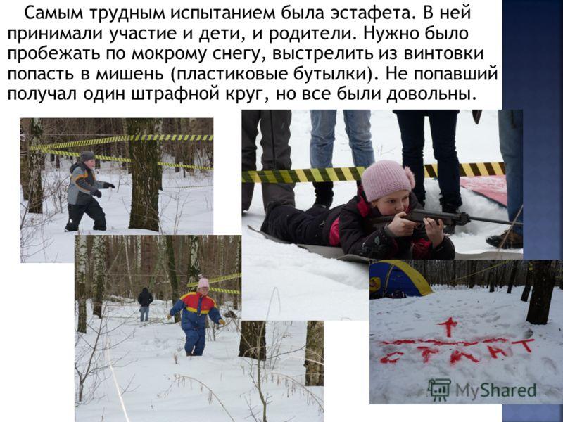 Самым трудным испытанием была эстафета. В ней принимали участие и дети, и родители. Нужно было пробежать по мокрому снегу, выстрелить из винтовки попасть в мишень (пластиковые бутылки). Не попавший получал один штрафной круг, но все были довольны.
