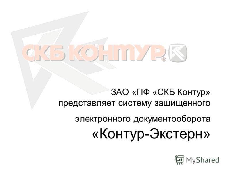 ЗАО «ПФ «СКБ Контур» представляет систему защищенного электронного документооборота «Контур-Экстерн»