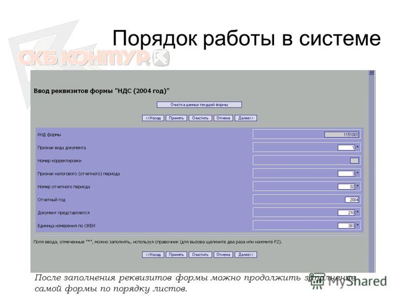 Порядок работы в системе После заполнения реквизитов формы можно продолжить заполнение самой формы по порядку листов.