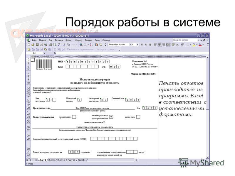 Порядок работы в системе Печать отчетов производится из программы Excel в соответствии с установленными форматами.