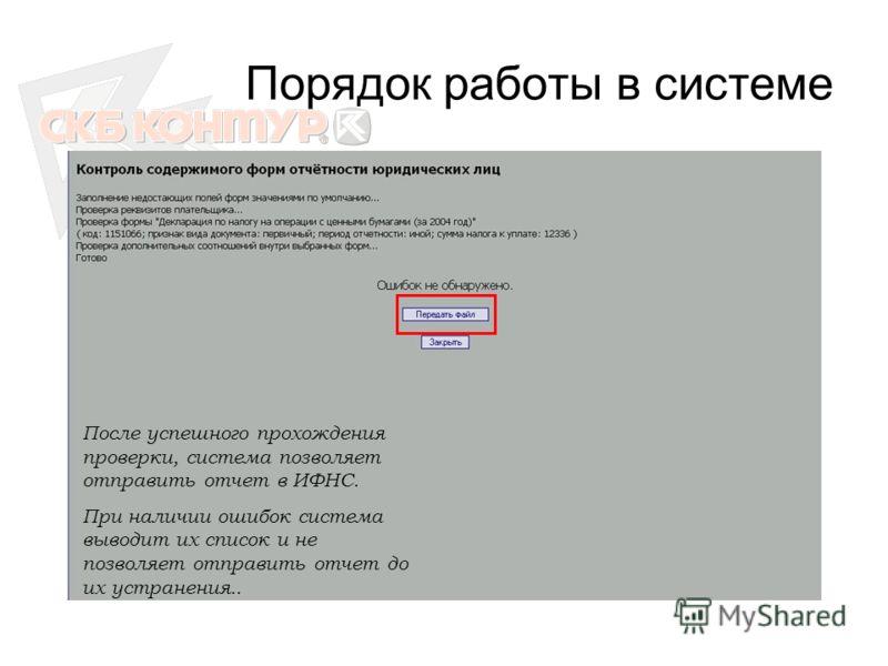 Порядок работы в системе После успешного прохождения проверки, система позволяет отправить отчет в ИФНС. При наличии ошибок система выводит их список и не позволяет отправить отчет до их устранения..